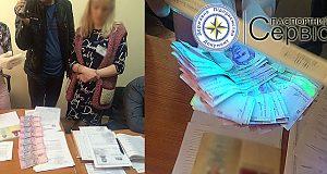 УЛьвові посадовець міграційної служби «допомагала» громадянам отримувати закордонні паспорти