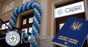 УЛьвові відкрився оновлений Центр обслуговування громадян «Паспортний сервіс»